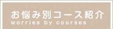 「リスタート整体院 都賀院」 お悩み別コース紹介